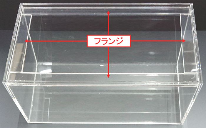 アクリル水槽には通常フランジがある