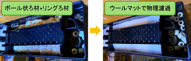 上部式フィルターの生物ろ材として多孔質ろ材を使用する