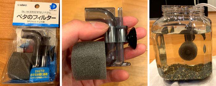 ベタを超小型水槽で飼育できる小さいスポンジフィルター
