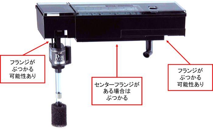 上部式フィルターはアクリル水槽に対応した商品が少ない