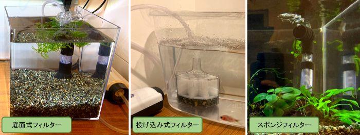 エアレーションはフィルターや濾過装置に接続して使用されることもある