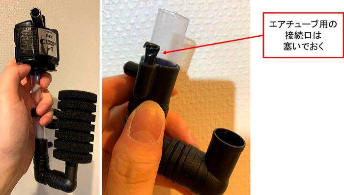 スポンジフィルターに電動ポンプを接続して使用する
