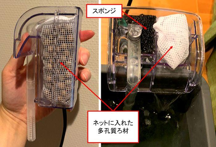 外掛け式フィルターに多孔質ろ材を入れて経済的に生物濾過能力を強化