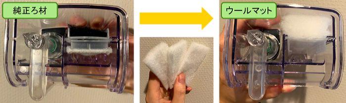 外掛け式フィルターの純正ろ材の代わりにウールマットを使用する