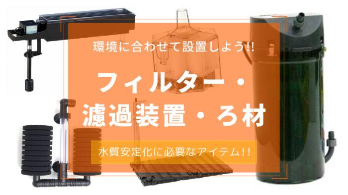 フィルター・濾過装置・ろ材