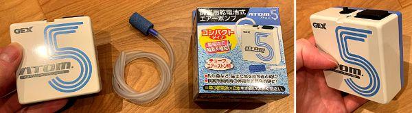 停電時などの非常時や釣りの際に使えるGEXの携帯用乾電池式エアーポンプ「ATOM.5」