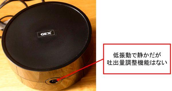 GEXの「サイレントフォース-2500S」は静かだが吐出量調整機能がない