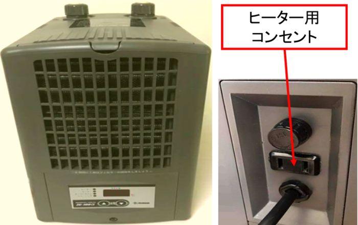 水槽用ヒーター用のコンセントがついた水槽用クーラーで安定した水温を保つ