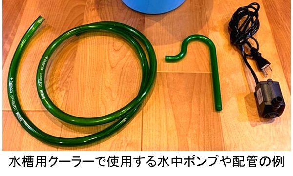 水槽用クーラーはフィルターや水中ポンプなどの動力源が別途必要になる