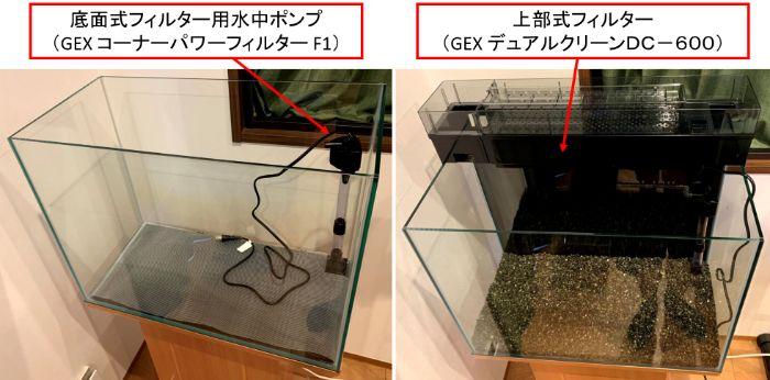 水槽用クーラーの対応水量を考えるためにフィルターの濾過槽の容量と消費電力を確認する