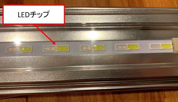 アクアリウムで使用される水槽用LEDライトのLEDチップ