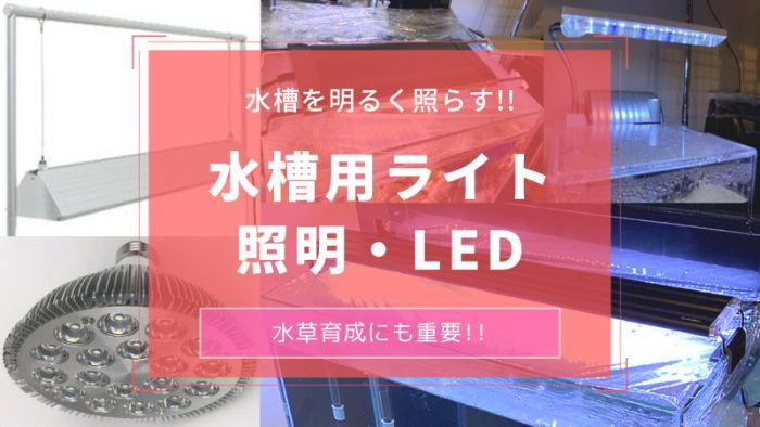 水槽用ライト・照明・LED