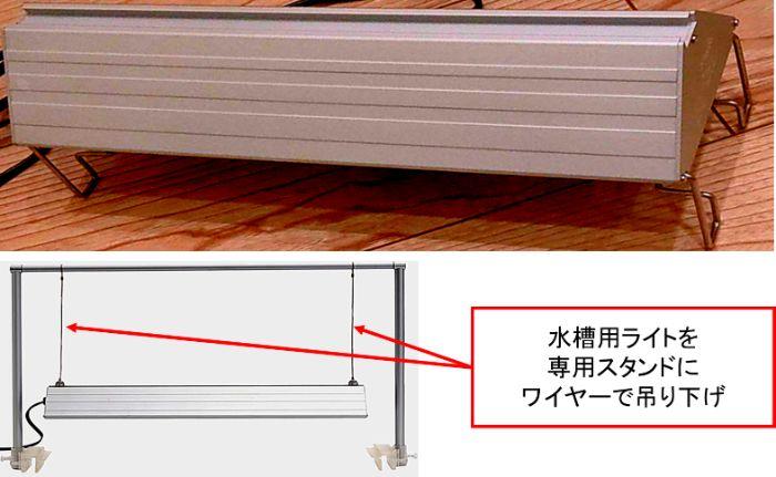天井フックや専用の吊り下げスタンドに吊り下げて使用する吊り下げ式の水槽用ライト