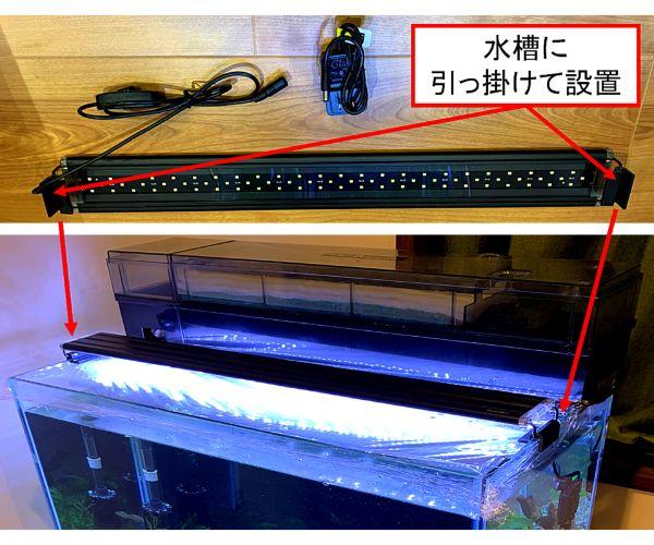 水槽壁に引っ掛けて水槽にのせるタイプの水槽用ライト
