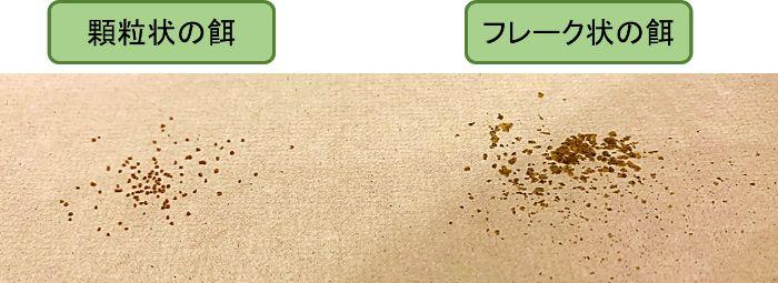 メダカ用の餌は食べやすいように顆粒状や細かめのフレーク状のものが多い