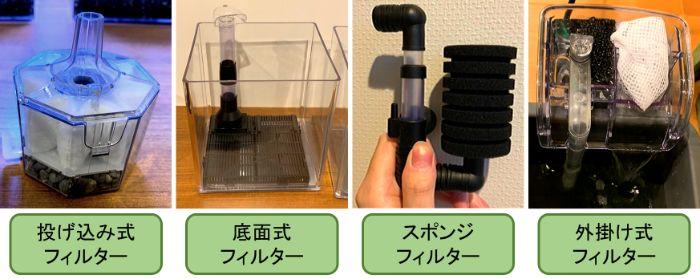 メダカ飼育には水流が穏やかなフィルターや濾過装置を選ぼう