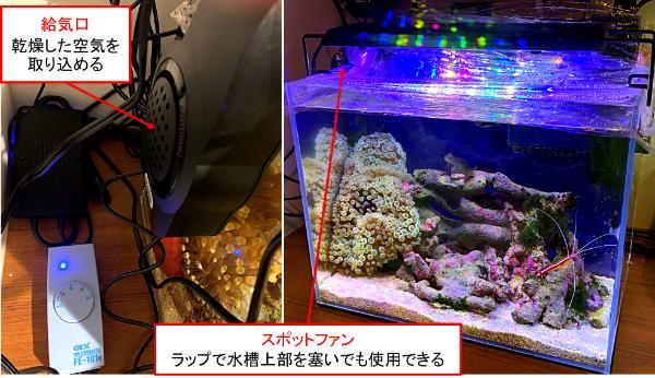 コトブキのスポットファンは横から乾燥した空気を取り込むので水槽にラップなどでフタをしても使用することができる