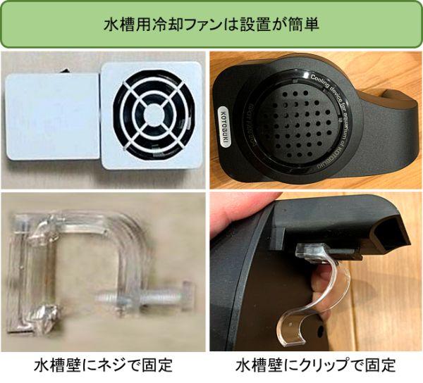 水槽用冷却ファンは水槽壁にねじやクリップで固定できて設置が簡単