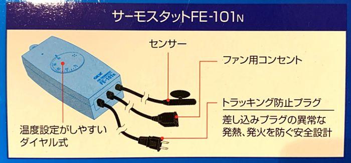 GEXのファンサーモスタット-FE-101Nは水槽用冷却ファンと接続してダイヤル式で水温調整ができる逆サーモスタット