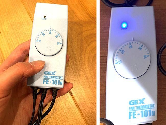 GEXのファンサーモスタット-FE-101Nは水温が設定温度を超えるとランプが点灯して通電し冷却ファンが稼働する
