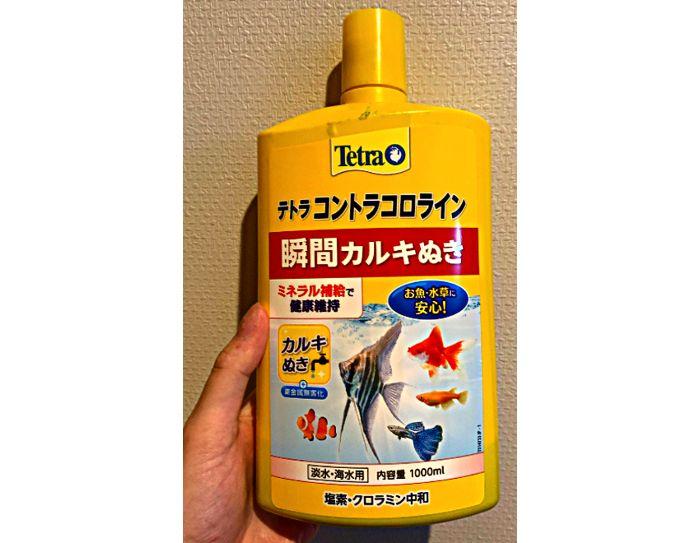 テトラのコントラコロラインは残留塩素をしっかりと中和できるコスパが良いカルキ抜き