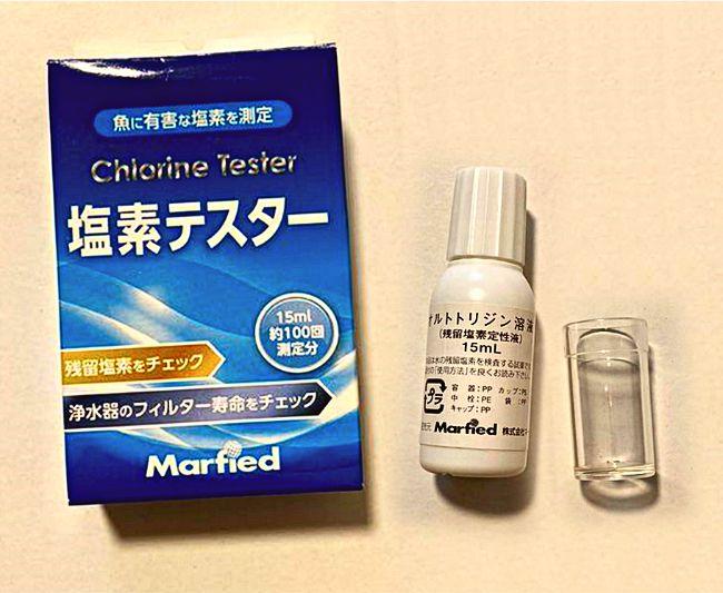 マーフィードの塩素テスターで残留塩素(カルキ)がしっかり抜けているかをチェックできる