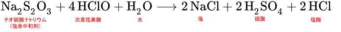 カルキ抜き(チオ硫酸ナトリウム)と残留塩素(次亜塩素酸)が反応すると塩と塩酸や硫酸などの生体に影響しない程度の微量の酸に変化する