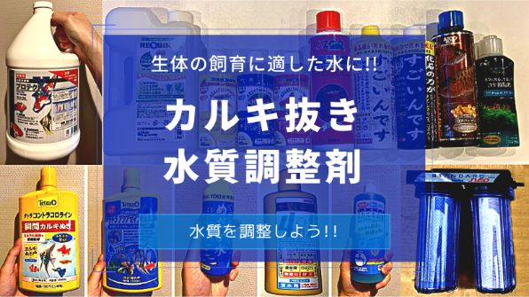 カルキ抜き・水質調整剤【メニュー】